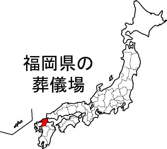 福岡県の葬儀場リスト一覧