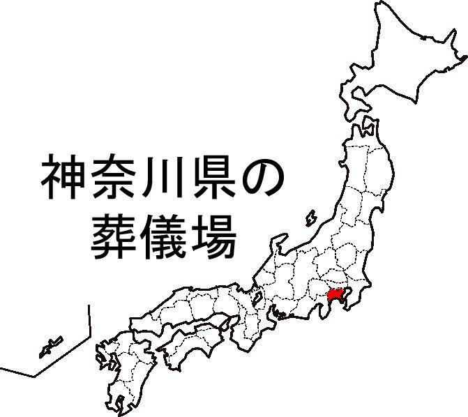 神奈川県の葬儀場リスト一覧
