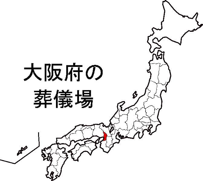 大阪府の葬儀場リスト一覧