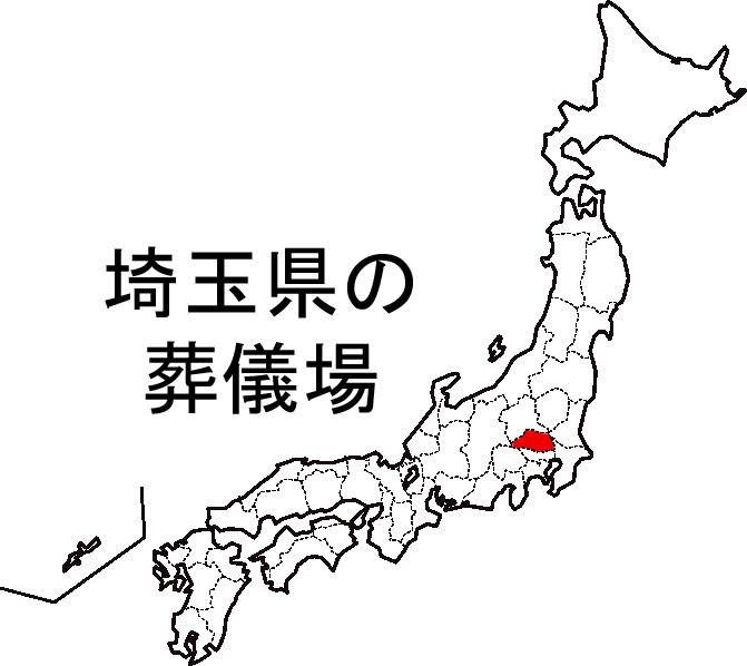 埼玉県の葬儀場リスト一覧