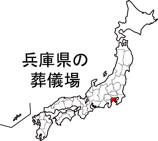 兵庫県の葬儀場リスト一覧