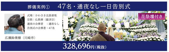 通夜なし1日告別式(47名)