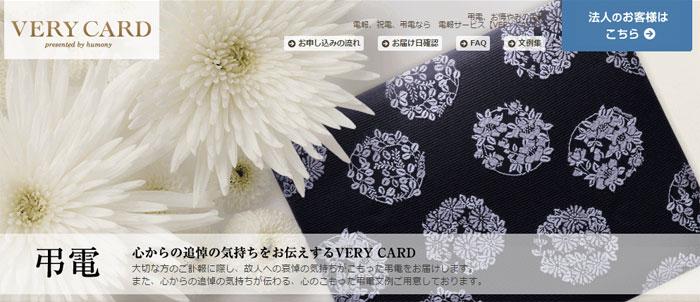 早い・安い・簡単の【VERY CARD】電報サービス