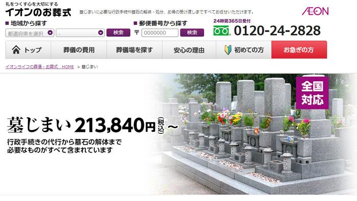 イオンの墓じまいサービスはおすすめ?価格比較やオプション内容を調べてみました。