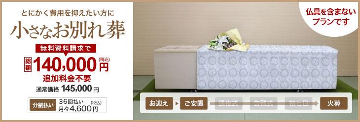 小さなお葬式:格安プランは14万5000円