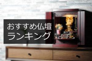 【2019】今の流行りはモダン仏壇!人気でおすすめの仏壇ランキング