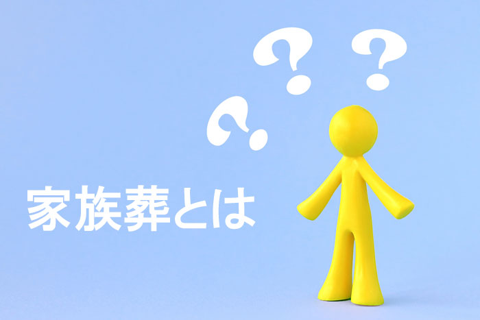 家族葬とはどんな葬儀?一般葬や火葬(1日葬)だけの葬儀と何が違うの?