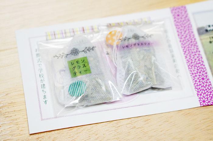 東京葬儀 レモングラスティー