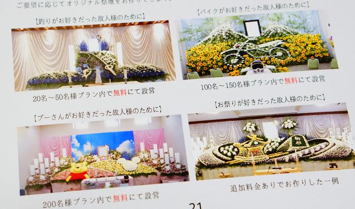 東京葬儀 オリジナル祭壇