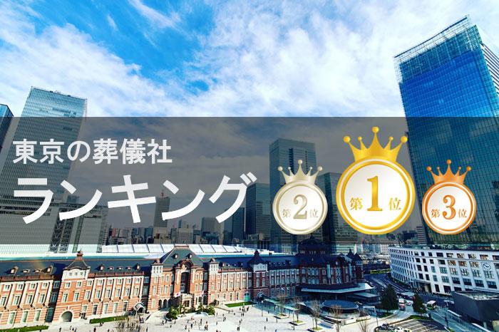 東京 葬儀社 ランキング