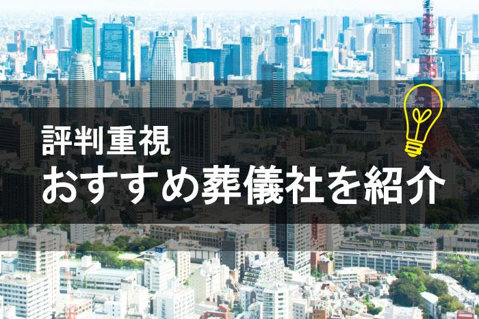 東京 おすすめ 葬儀社