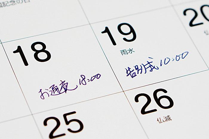 亡くなってからのスケジュール(葬儀日程表)