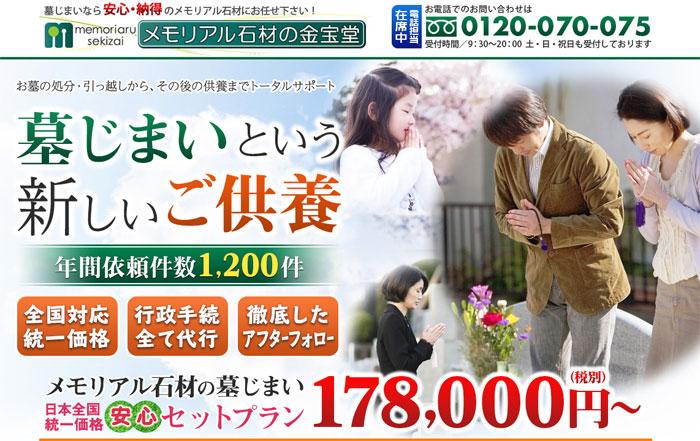 メモリアル石材店「金宝堂」