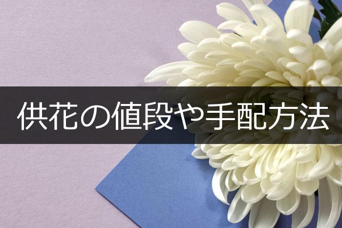 【5分で分かる】お葬式に送る供花とは?値段や相場・手配方法を徹底解説!