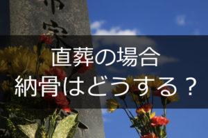 直葬だと納骨はどうするの?注意したいポイントや納骨方法を紹介!