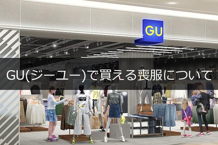 GUで喪服は買える?レディース・メンズ・子供用の喪服の詳細について
