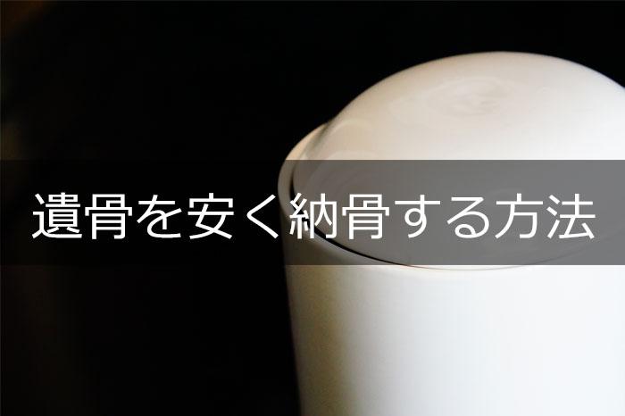 「遺骨を安く納骨したい」人におすすめの送骨サービス【1万円】